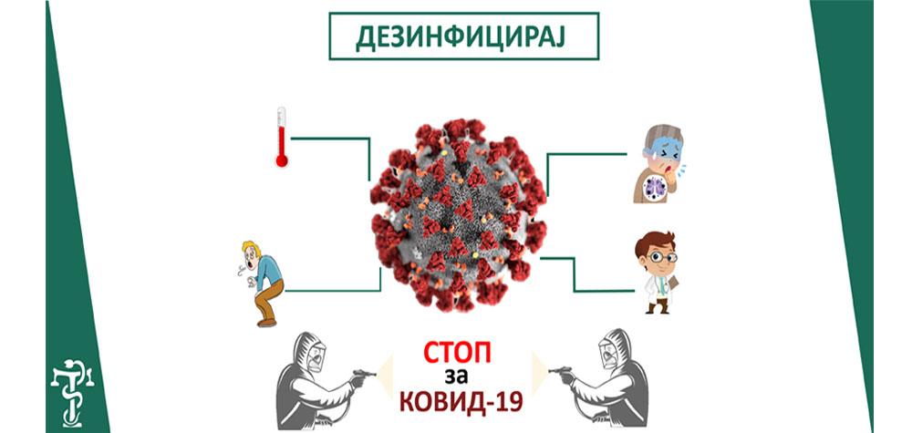 Корона Вирус